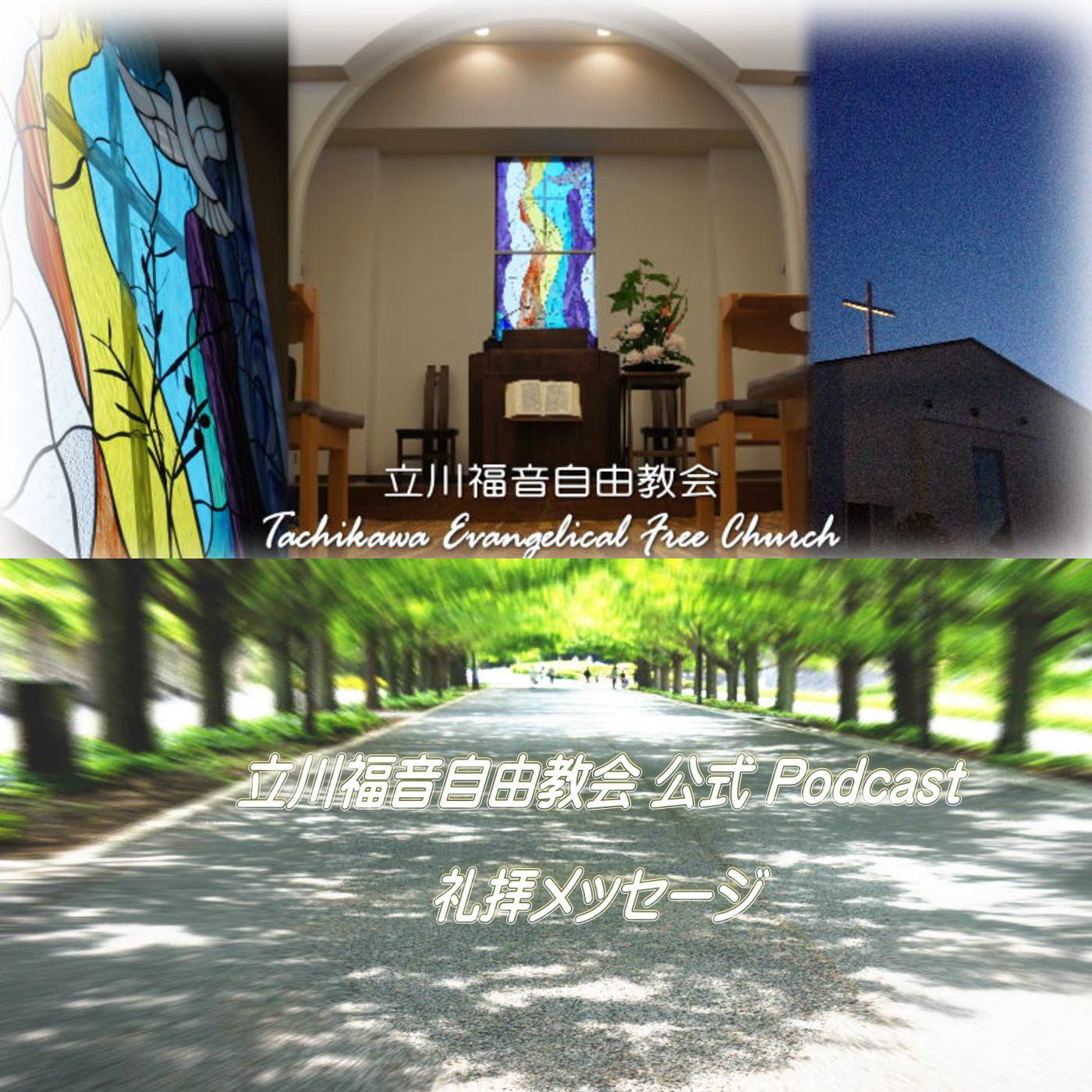 立川福音自由教会 公式Podcast
